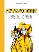 купить: Книга Путешествия вместо туризма