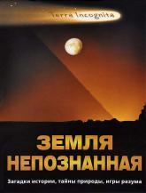 купить: Книга Земля неопознанная