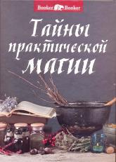 купить: Книга Тайны практической магии