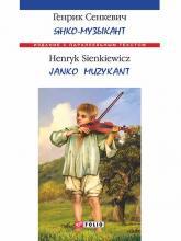 купити: Книга Янко-музикант