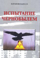 купить: Книга Испытание Чернобылем