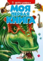 купити: Книга Моя первая книга. О динозаврах