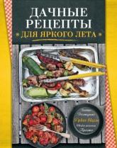 купить: Книга Дачные рецепты