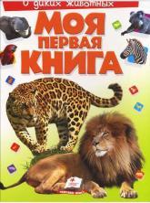 купити: Книга Моя первая книга. О диких животных
