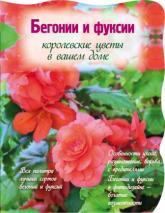 купить: Книга Бегонии и фуксии. Королевские цветы