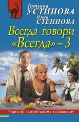 """купить: Книга Всегда говори """"Всегда"""" – 3"""