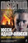 buy: Book Охотники на фазанов