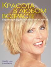 купить: Книга Красота в любом возрасте. Подробное руководство по макияжу для тех, кому за...