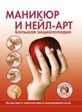 купить: Книга Маникюр и нейл-арт. Большая энциклопедия.