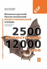 buy: Dictionary Испанско-русский русско-испанский иллюстрированный словарь