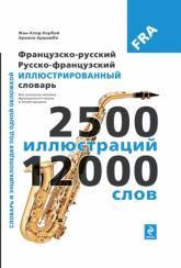купити: Словник Французско-русский русско-французский иллюстрированный словарь