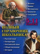 купить: Книга Полный справочник школьника: 5-11 классы