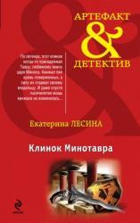 купити: Книга Клинок Минотавра