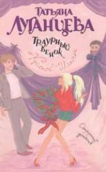 купить: Книга Траурный венок от Красной Шапочки