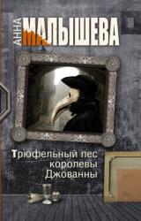 купити: Книга Трюфельный пес королевы Джованны