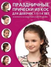 купить: Книга Праздничные прически из кос для девочек 11-14 лет