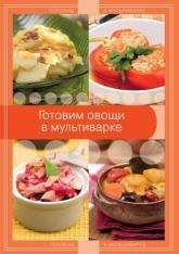 купити: Книга Готовим овощи в мультиварке
