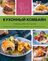 купити: Книга Кухонный комбайн