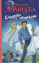 купить: Книга Свадьба с огоньком