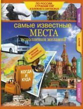 купить: Путеводитель Самые известные места исполнения желаний России, стран СНГ и ближнего зарубежья