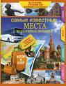 buy: Guide Самые известные места исполнения желаний России, стран СНГ и ближнего зарубежья