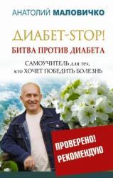 купить: Книга Диабет-STOP! Битва против диабета