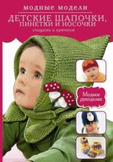 buy: Book Детские шапочки, пинетки и носочки спицами и крючком