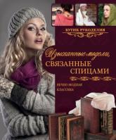 купить: Книга Изысканные модели, связанные спицами