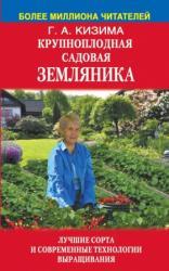 buy: Book Крупноплодная садовая земляника: лучшие сорта и современные технологии выращивания