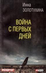 купить: Книга Война с первых дней