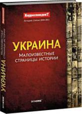 buy: Book Украина. Малоизвестные страницы истории