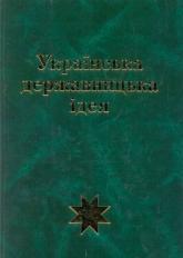 buy: Book Українська державницька ідея