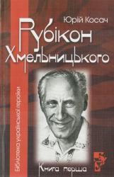 buy: Book Рубікон Хмельницького