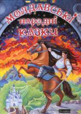 buy: Book Молдавскі народні казки