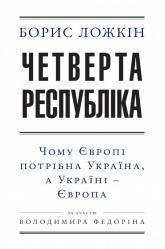 купити: Книга Четверта республіка. Чому Європі потрібна Україна, а Україні - Європа (Друге вид.)
