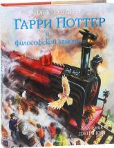 купити: Книга Гарри Поттер и Философский камень. Иллюстрированное издание
