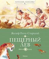 buy: Book Пещерный лев
