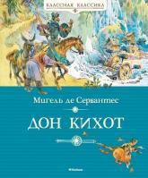 buy: Book Дон Кихот