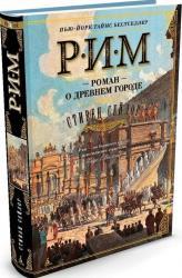 buy: Book Рим. Роман о древнем городе