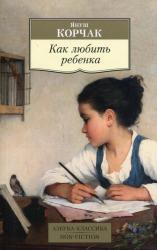 купить: Книга Как любить ребенка