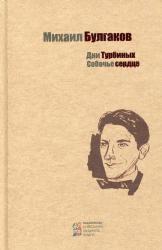 buy: Book Дни Турбиных. Собачье Сердце
