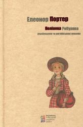 buy: Book Полліанна