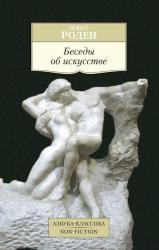 купити: Книга Беседы об искусстве
