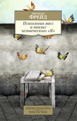 """купить: Книга Психология масс и анализ человеческого """"Я"""""""