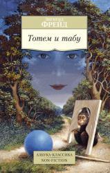 купить: Книга Тотем и табу