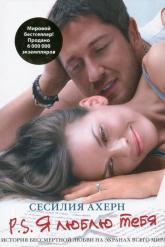 купити: Книга P.S.Я люблю тебя