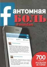 buy: Book Fантомная боль #maidan