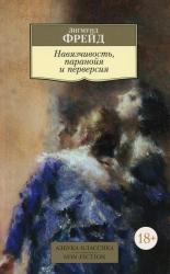 купить: Книга Навязчивость, паранойя и перверсия