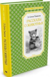 купити: Книга Рассказы о животных