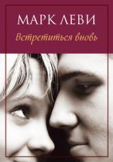 купити: Книга Встретиться вновь